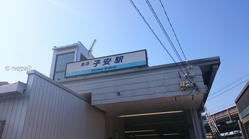 DSC_0001子安駅.jpg