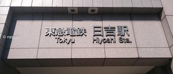 DSC_0001日吉駅.jpg
