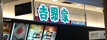 DSC_0002 (2)吉野家.jpg