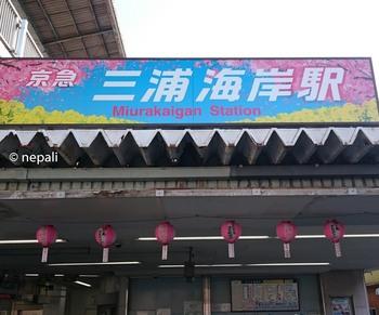 DSC_0004三浦海岸駅.jpg