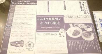 DSC_0004横須賀海軍カレー本舗.jpg