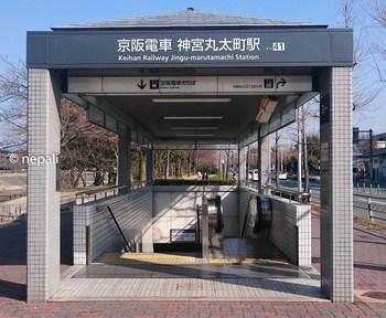 DSC_0004神宮丸太町駅.jpg