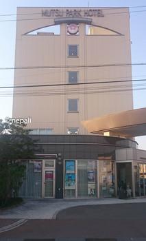 DSC_0007むつパークホテル.jpg