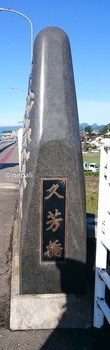 DSC_0009 (2)久芳橋.jpg