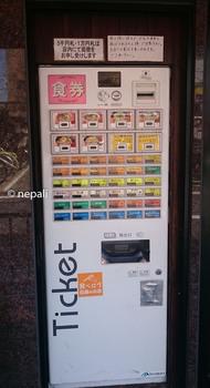 DSC_0010天下一品の券売機.jpg