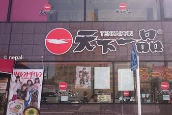 DSC_0011天下一品南座前店.jpg