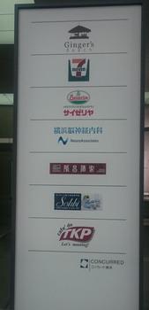 DSC_0013_edited-1コンカード横浜.jpg