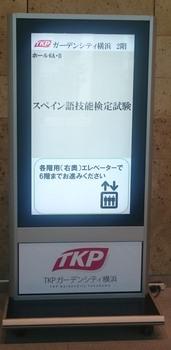 DSC_0014_edited-1TKPガーデンシティ横浜.jpg