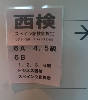 DSC_0015_edited-1西検案内.jpg