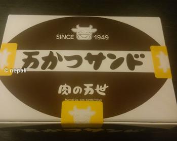 DSC_0027万かつサンド.JPG