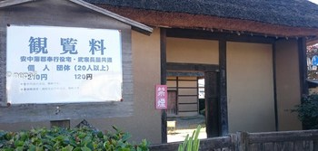 DSC_0028 (2)旧安中藩群奉行役宅.jpg