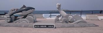 DSC_0029大間崎モニュメント.jpg