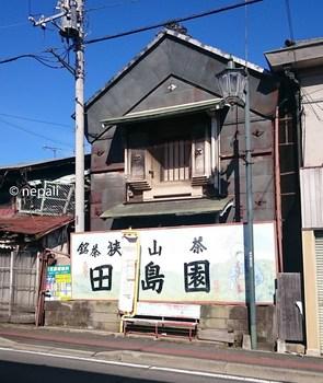 DSC_0037 (2)田島園.jpg