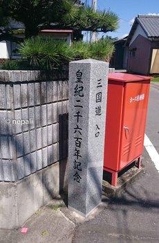 DSC_0044三国道入口.jpg