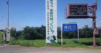 DSC_0056神流川.jpg