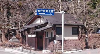 DSC_0056追分宿郷土館.jpg