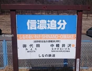 DSC_0068信濃追分駅.jpg