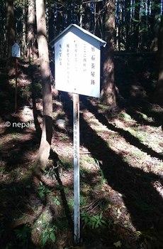 DSC_0068刎石茶屋跡.jpg