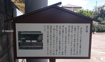 DSC_0071高札場跡.jpg