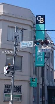 DSC_0072新町駅入口.jpg