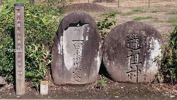 DSC_0073 (2)道祖神.jpg