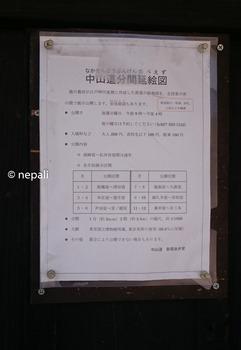 DSC_0100 (2)中山道分間延絵図所蔵旧家.jpg
