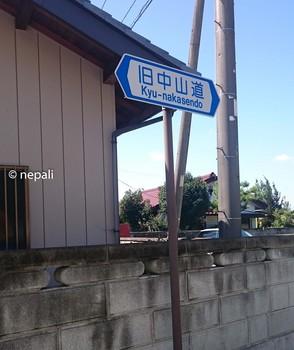 DSC_0100旧中山道標識.jpg