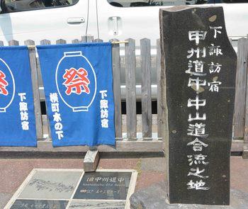 DSC_2273甲州道中中山道合流之地.jpg