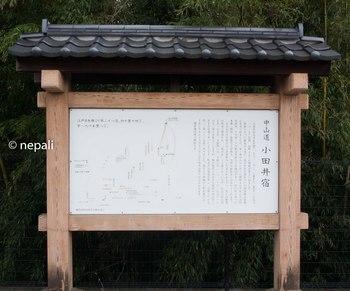 DSC_2448小田井宿案内板.jpg