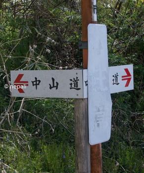 DSC_2597道標.jpg