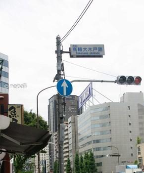 DSC_2630高輪大木戸.jpg