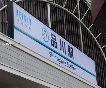 DSC_2633品川駅.jpg