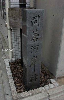 DSC_2639問答河岸跡.jpg