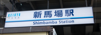 DSC_2649新馬場駅.jpg