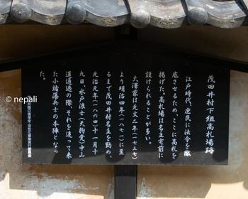 DSC_2679下組高札場跡.jpg