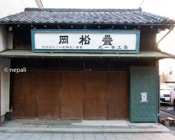 DSC_2899老舗畳店.jpg