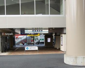 DSC_2938京急鎌田.jpg