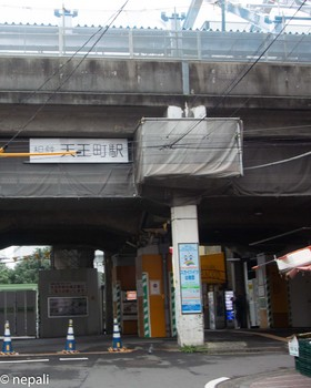 DSC_3034天王町駅.jpg