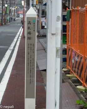 DSC_3049高札場跡.jpg