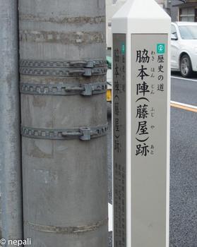 DSC_3059脇本陣藤屋跡.jpg
