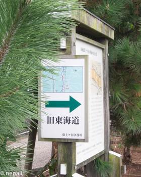 DSC_3077旧東海道道標.jpg