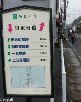 DSC_3078旧東海道道標.jpg
