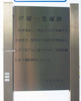 DSC_3146戸塚一里塚跡.jpg