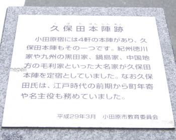 DSC_3494久保田本陣跡.jpg