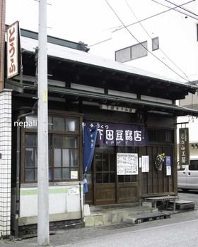 DSC_3511老舗豆腐店.jpg