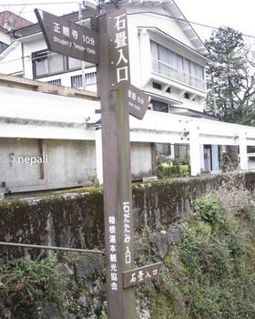 DSC_3558石畳入口標識.jpg