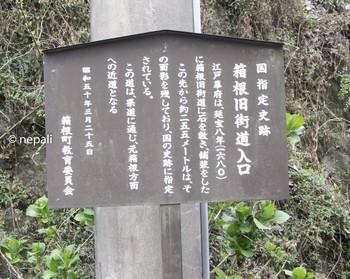 DSC_3559箱根旧街道入口標識.jpg