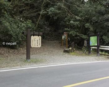 DSC_3588須雲川自然探勝歩道入口.jpg