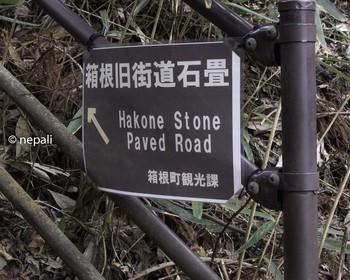 DSC_3661箱根旧街道石畳標識.jpg