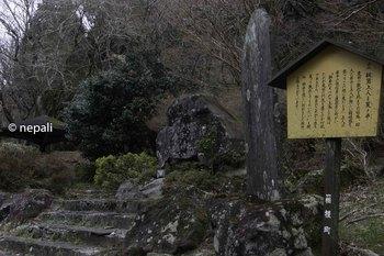 DSC_3679笈の平親鸞聖人石碑.jpg